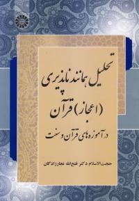 تحلیل همانند ناپذیری (اعجاز) قرآن در آموزه های قرآن و سنت