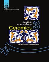 انگلیسی برای دانشجویان رشته سرامیک