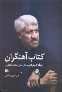 کتاب آهنگران - جلد دوم: نوحه های حاج صادق آهنگران