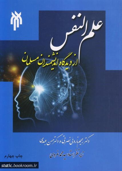 علم النفس از دیدگاه اندیشمندان مسلمان