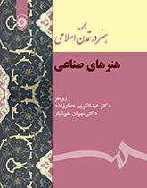 مجموعه هنر در تمدن اسلامی هنرهای صناعی