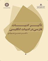 تاثیر ادبیات فارسی در ادبیات انگلیسی