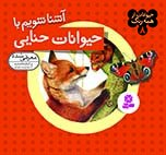 حیوانات از همه رنگ (08) .. آشنا شویم با حیوانات حنایی