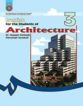 انگلیسی برای دانشجویان رشته معماری