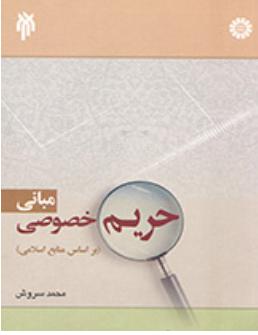 مبانی حریم خصوصی (بر اساس منابع اسلامی)