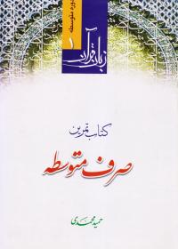 زبان قرآن؛ دوره متوسطه 1: کتاب تمرین صرف متوسطه