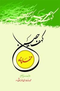 کهف حصین