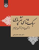 سبک شناسی نثر پارسی از قرن چهارم تا قرن سیزدهم