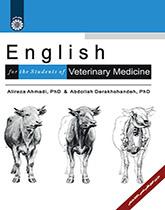 انگلیسی برای دانشجویان رشته دامپزشکی