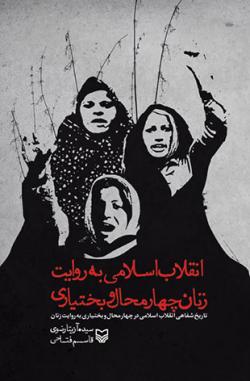 انقلاب اسلامی به روایت زنان چهارمحال و بختیاری