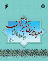 معیار پذیری تفسیر قرآن رهیافت ها و چالش ها