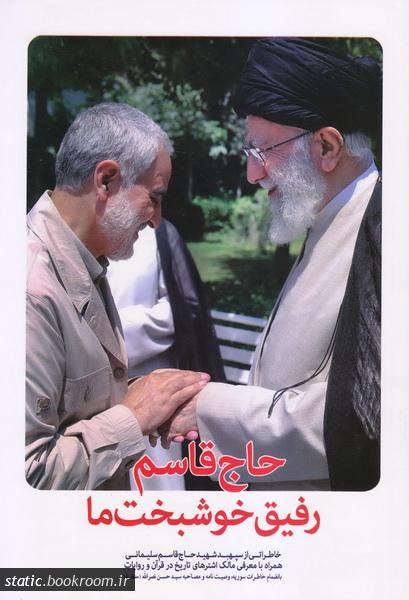 حاج قاسم رفیق خوشبخت ما