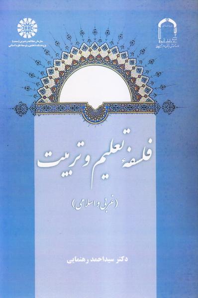 فلسفه تعلیم و تربیت (غربی و اسلامی)