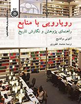 رویارویی با منابع: راهنمای پژوهش و نگارش تاریخ