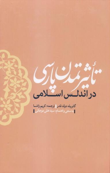 تاثیر تمدن پارسی در اندلس اسلامی