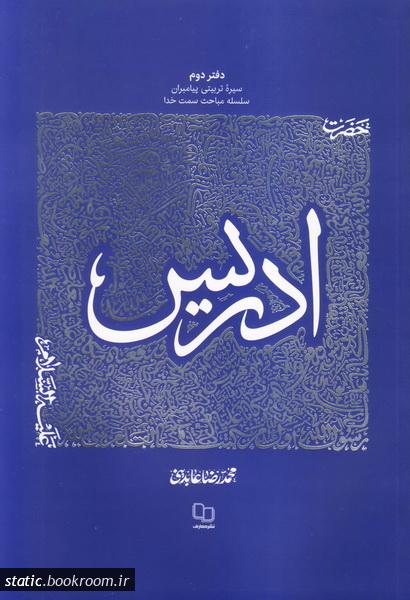 سیره تربیتی پیامبران - دفتر دوم: حضرت ادریس علیه السلام