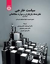 سیاست خارجی نظریه ها، بازیگران وموارد مطالعاتی (جلددوم)