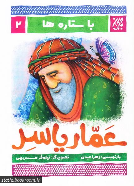 با ستاره ها - جلد دوم: عمار یاسر