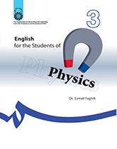 انگلیسی برای دانشجویان رشته فیزیک