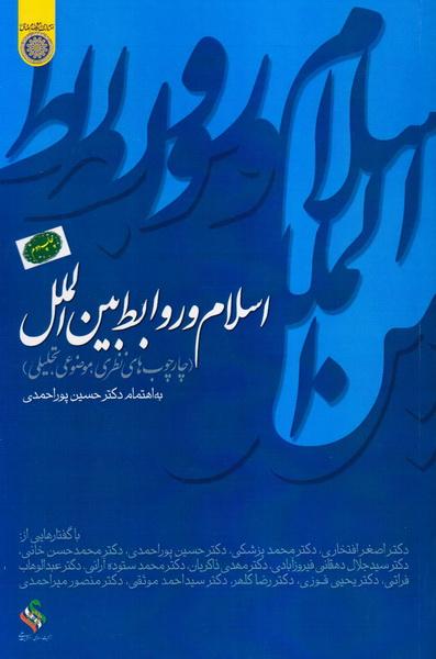 اسلام و روابط بین الملل