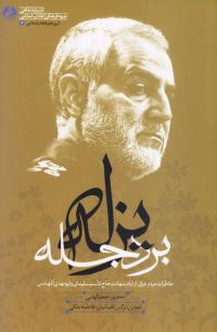 یزله بر دجله: خاطرات مردم عراق از ایام شهادت حاج قاسم سلیمانی و ابومهدی المهندس