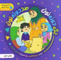 ترانه های کودکانه و رنگ آمیزی 1: یک دونه نون، صد دونه نون