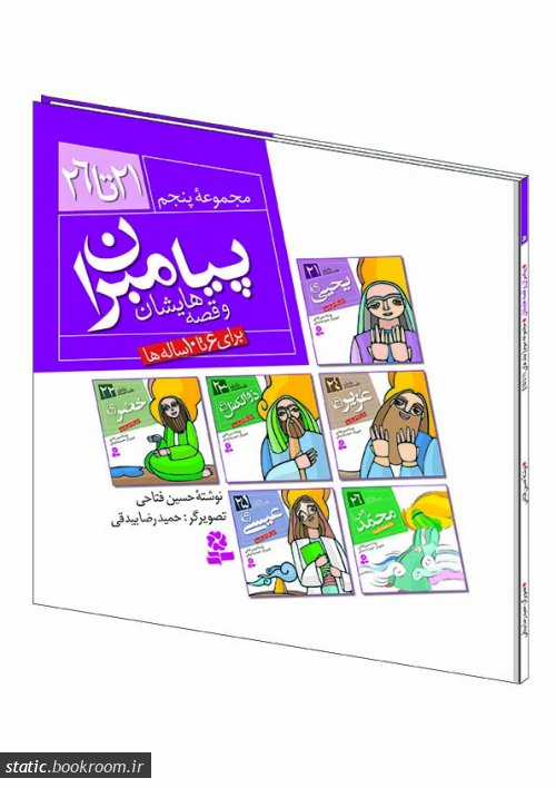 پیامبران و قصه هایشان - مجموعه 5