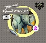 حیوانات از همه رنگ (04) .. آشنا شویم با حیوانات خاکستری