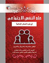 علم النفس الاجتماعی فی ضوء المصادر الاسلامیة