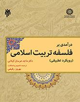 درآمدی بر فلسفه تربیت اسلامی(رویکرد تطبیقی)