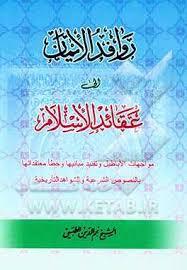 روافد الایمان الی عقائد الاسلام