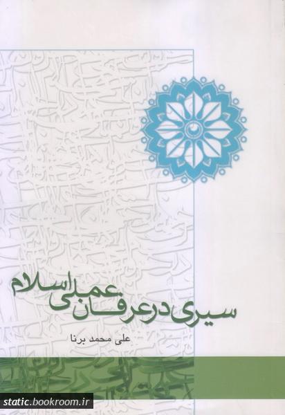 سیری در عرفان عملی اسلام
