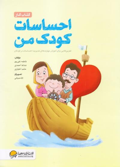 احساسات کودک من: تمرین هایی برای آموزش مهارت های مدیریت احساسات در کودکان (کتاب کار)