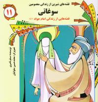 قصه های شیرین از زندگی معصومین - جلد یازدهم: سوغاتی (قصه هایی از زندگی امام جواد (ع))