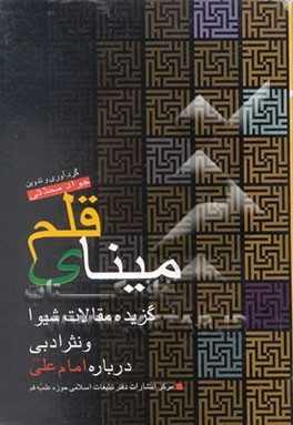 مینای قلم: گزیده مقالات شیوا و نثر ادبی درباره امام علی (ع)