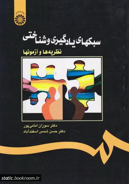 سبکهای یادگیری و شناختی: نظریه ها و آزمونها