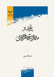 پرتوی از مدیریت امام خمینی (قدس سره)