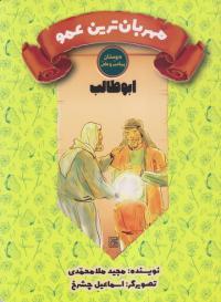 دوستان پیامبر (ص) و علی (ع): مهربان ترین عمو (ابوطالب)