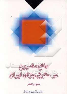 دفاع مشروع در حقوق جزای ایران