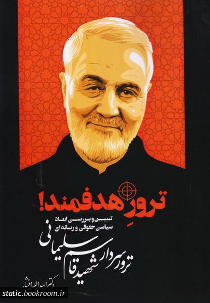 ترور هدفمند: تبیین و بررسی ابعاد سیاسی، حقوقی و رسانه ای ترور سردار شهید قاسم سلیمانی