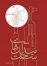 میدان های سخت (گزیده ای از خاطرات و سخنرانی های سردار شهید سپهبد حاج قاسم سلیمانی)