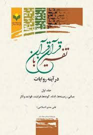تفسیر قرآن با قرآن در آینه روایات (جلد دوم)