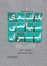 یادداشت های سیاسی ایران (1344-1260) - جلد سوم (1284-1285)