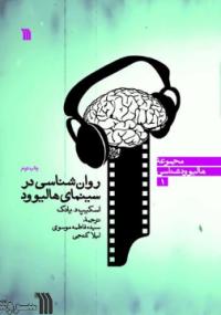 روان شناسی در سینمای هالیوود