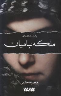 ملکه بامیان