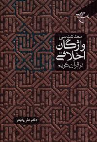 معنا شناسی واژگان اخلاقی در قرآن کریم