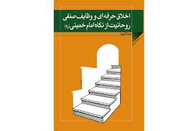 اخلاق حرفه ای و وظایف صنفی روحانیت از نگاه امام خمینی