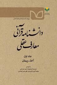 دانشنامه قرآنی معارف عقلی (جلد اول)