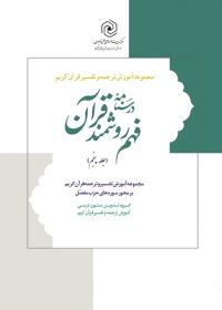 درسنامه فهم زبان قرآن (جلد 5)