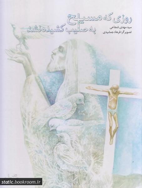 روزی که مسیح به صلیب کشیده نشد